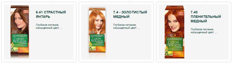 Палитра цветов краски для волос Garnier color naturals. Рыжие оттенки
