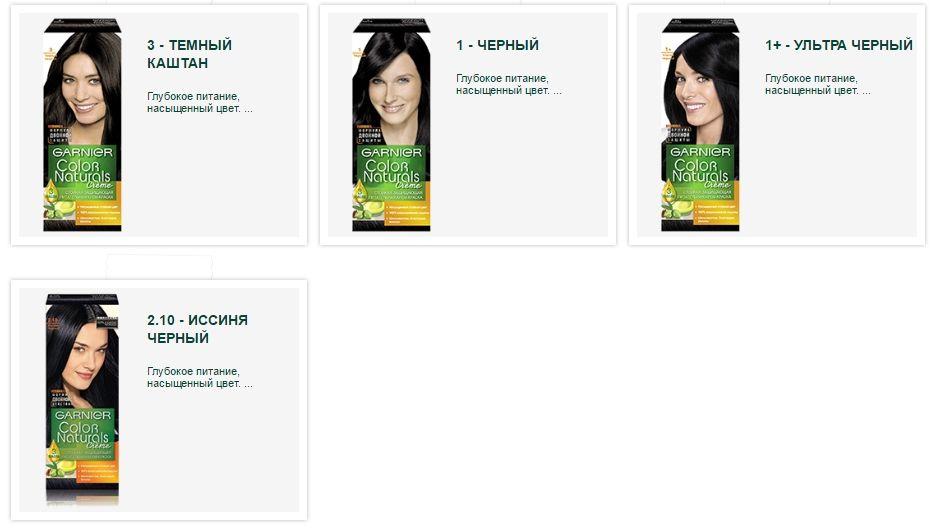 Палитра цветов краски для волос Garnier color naturals. Черные оттенки