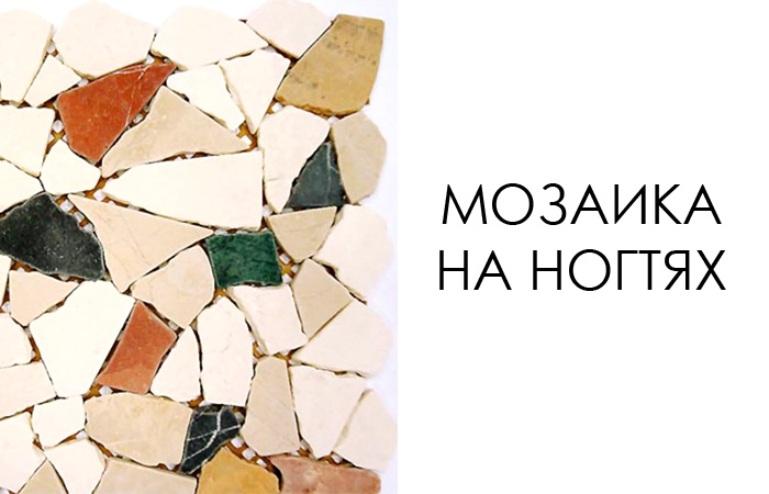 Тренд маникюра №11: эффект мозаики на ногтях