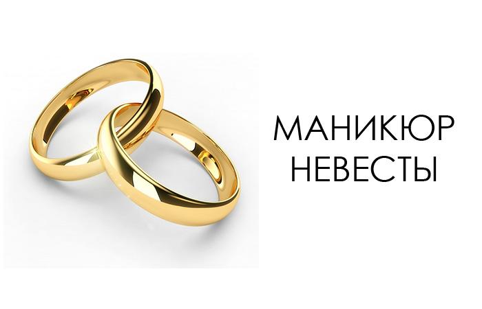 Модный свадебный маникюр
