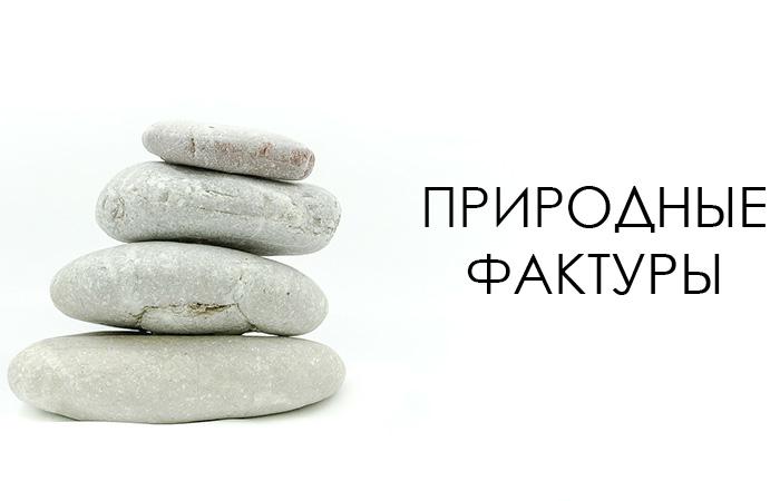 Тренд маникюра №4: природные фактуры на ногтях