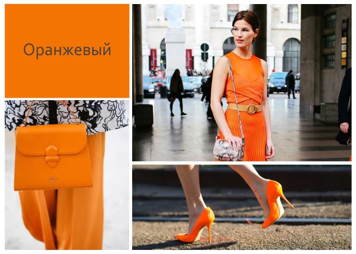 Модный цвет лета 2019 - оранжевый