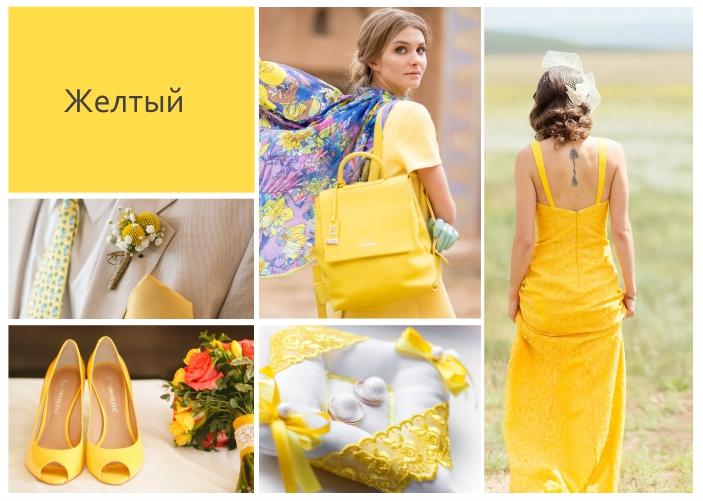 Модный цвет лета 2019 - желтый