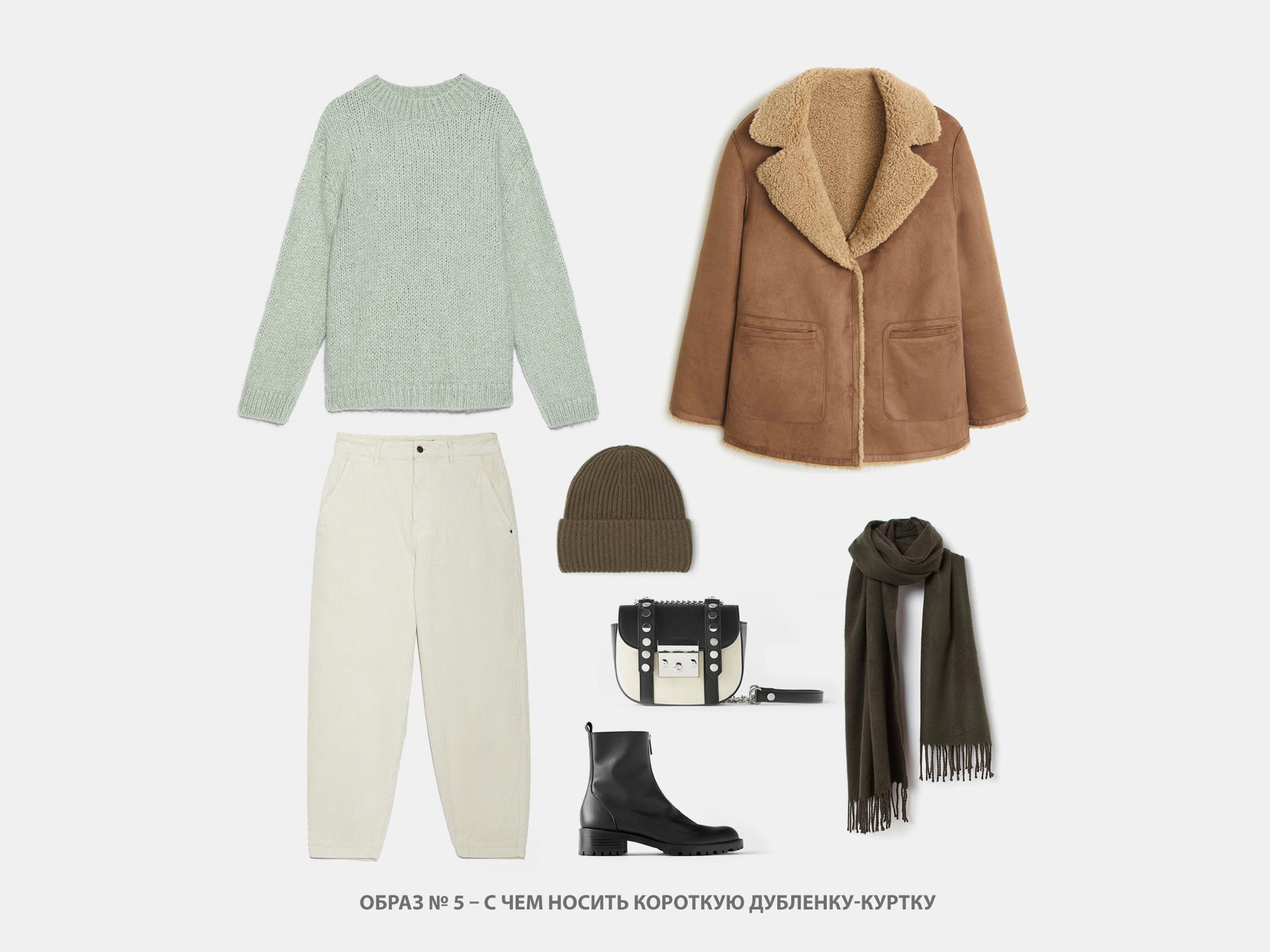 Инфографика. Рекомендации стилиста по составлению образа с короткой дубленкой курткой