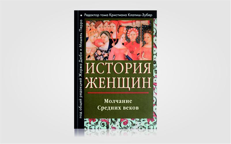 История женщин на Западе