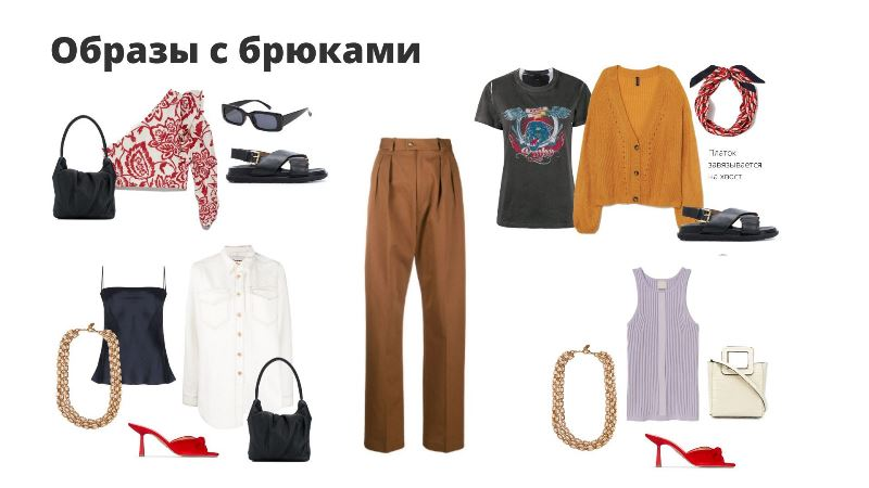 Образы с брюками