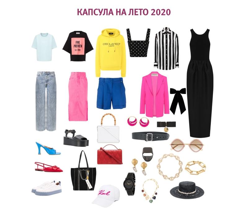 Инфографика: модная капсула на лето 2020