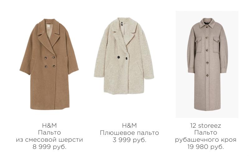 Модные модели бежевого пальто из коллекций