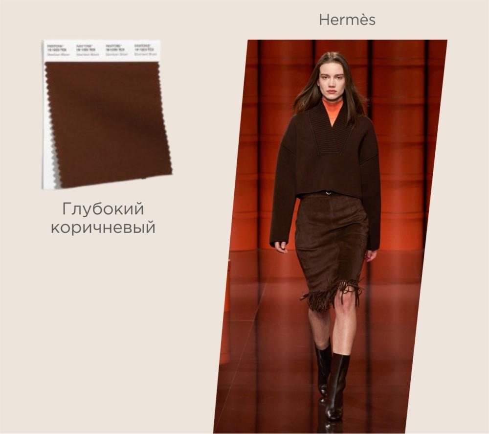 Модный цвет осень-зима 2021-2022 № 10 – глубокий коричневый