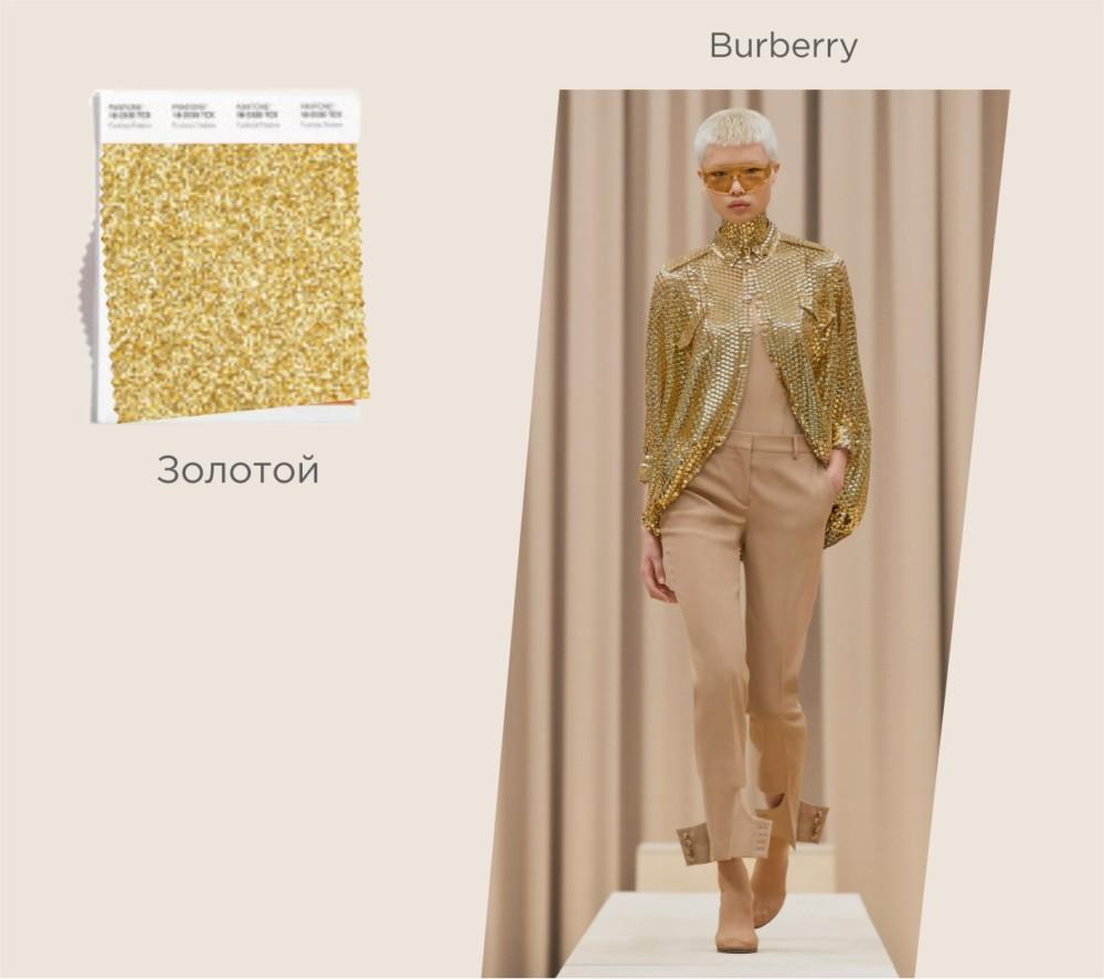 Модный цвет осень-зима 2021-2022 № 13 – золотой