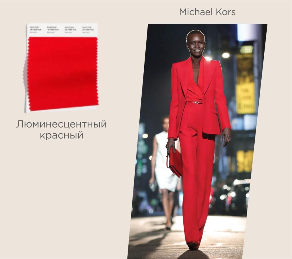Модный цвет осень-зима 2021-2022 № 14 – люминесцентный красный