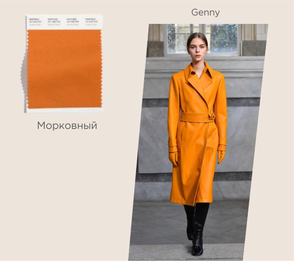 Модный цвет осень-зима 2021-2022 № 2 – морковный