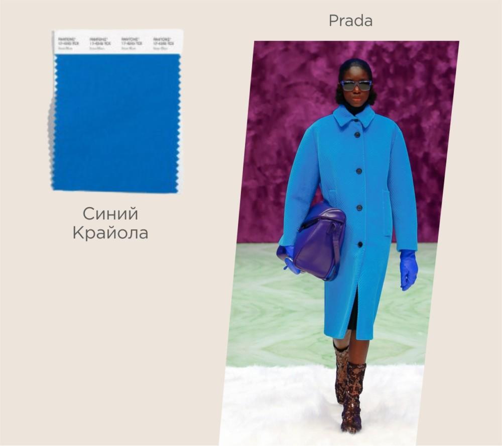 Модный цвет осень-зима 2021-2022 № 4 – синий крайола