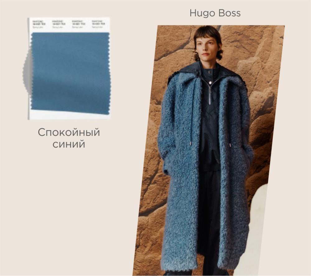 Модный цвет осень-зима 2021-2022 № 6 – спокойный синий