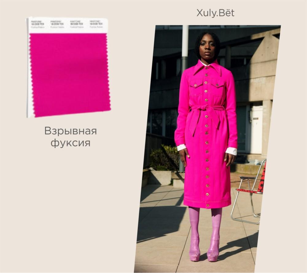 Модный цвет осень-зима 2021-2022 № 8 – взрывная фуксия